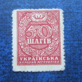 Марки-деньги Украина УНР 1918 Нарбут 50 шагів