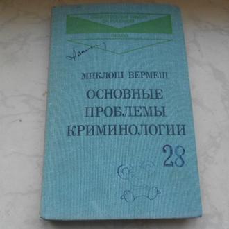 Вермеш М. Основные проблемы криминологии.  1978 год