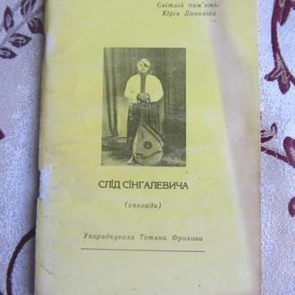 """Слід Сінгалевича (спогади про Юрія Даниліва - засновника капели """" Карпати"""")"""