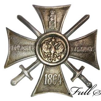 "Крест ""За службу на Кавказе"" солдатский (1864) (бронза) (КОПИЯ)"
