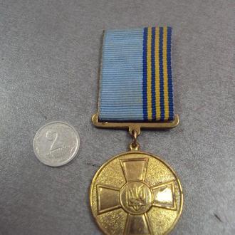 знак медаль 10 лет безупречной службы всу украина №12976