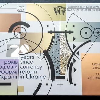 Годовой набор  монет НБУ 2016года    20 років грошовій реформи
