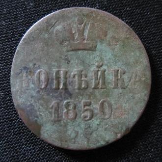 Копейка 1850г.