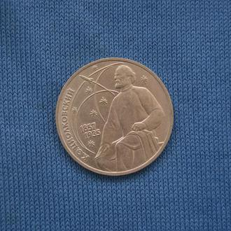 СССР 1 рубль 1987 г  Циолковский