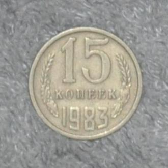 Монета СССР 15 копеек 1983 год