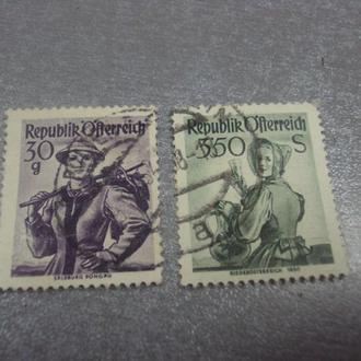 марки Австрия 1950 стандарт народные костюмы национальная одежда лот 2 шт гаш №176
