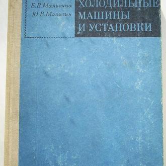 Мальгина, Мальгин, Суедов - Холодильные машины и установки.