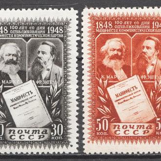 СССР 1948 Манифест полная серия MNH