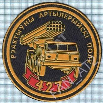 Шеврон Нашивка ВС РБ. 427 полк. Артиллерия. Транспорт. Республика Беларусь