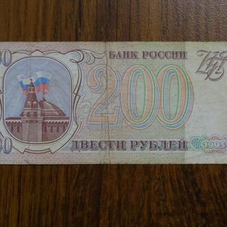Россия 200 рублей 1993 г.