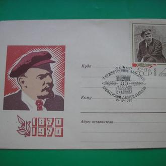 СССР. 1970  СГ  Торжественное заседание Ленин