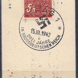 Рейх, 1942 г., спецгашение
