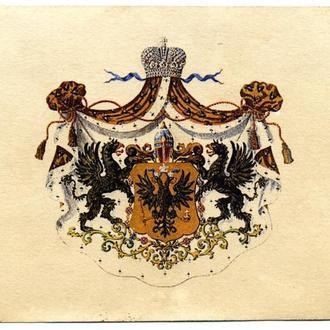 Открытка, Российская империя, Всемірный почтовый союзъ, листівка