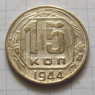 СССР_ 15 копеек 1944 года  оригинал с оборота