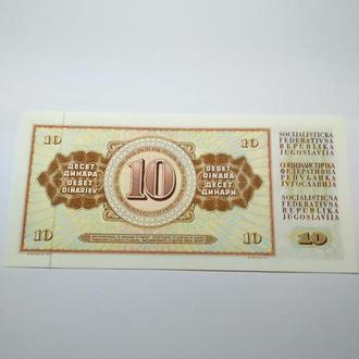 10 динар, 1968 Югославия, Пресс, UNC.