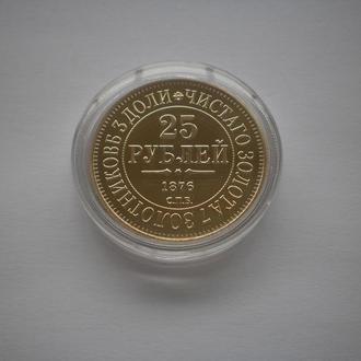 Монета 25 рублей. 1876 рік. СПБ. Позолота. Якісна копія дуже рідкісної монети. Ідеальний Стан.
