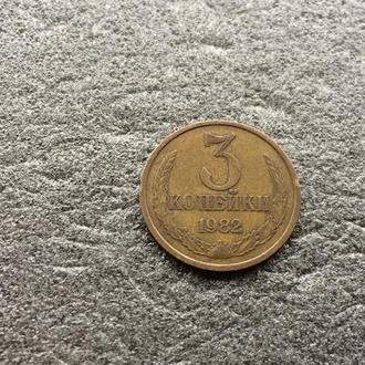 СССР 3 копейки 1982 год (418)