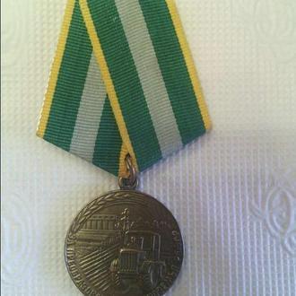 """Продам медаль """"За преобразование Нечерноземья"""""""