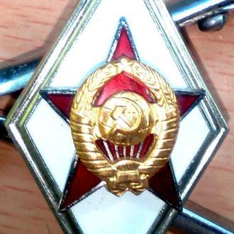 Ромб об окончании военной академии СССР.