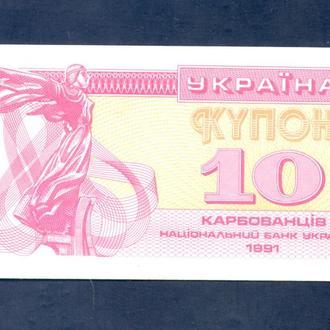 Боны Украина 10 купон 1991 г,