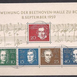 """ФРГ, 1959 г.,личности, выдающиеся композиторы """" Бетховен - нол"""""""