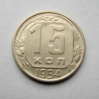 15 коп. = 1954 г. = СССР = СОХРАН =