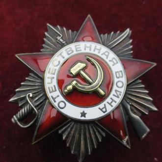 Орден Отечественной Войны II ст  № 54*****