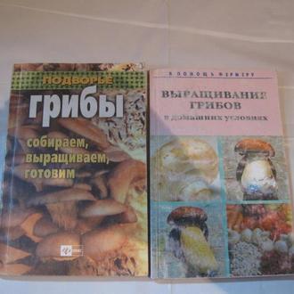 Грибы выращивание сбор готовка 2 книги