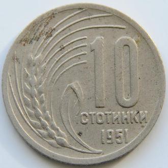 (А) Болгария 10 стотинок, 1951
