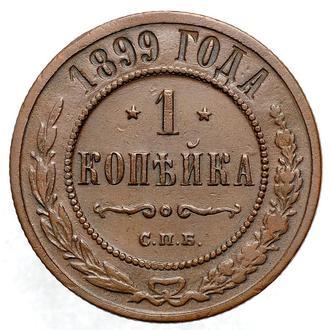 1 копейка 1899 года №6335