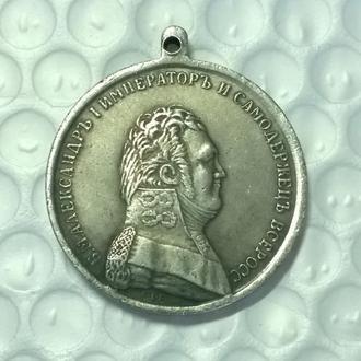 Медаль за храбрость Александр 1
