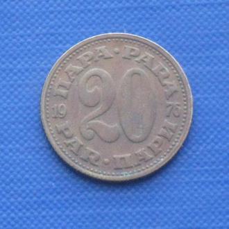 20 пара 1976 Югославия
