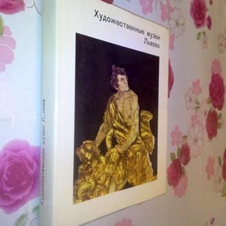 Островский Г.С.  Художественные музеи Львова.