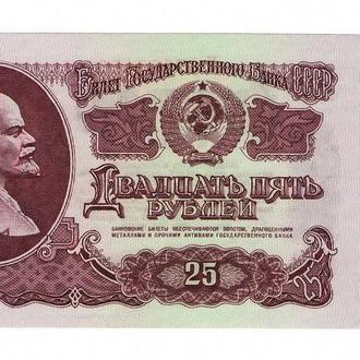 СССР 25 рублей 1961 состояние!