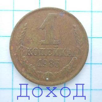 Монета СССР 1 копейка 1985 №3
