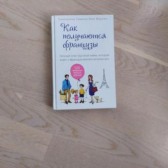 Семина-Мак Фарлан Е.В.   Как получаются французы .  Серия: Психология . Воспитание по-французски