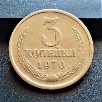 MN СССР 3 копейки 1970 г.