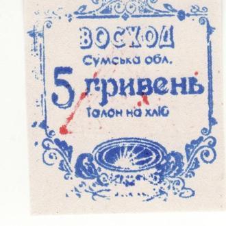 Восход Украина Сумская область 5 гривен 2004 хозрасчет
