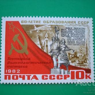 СССР. 1982. Филвыставка.   MNH.