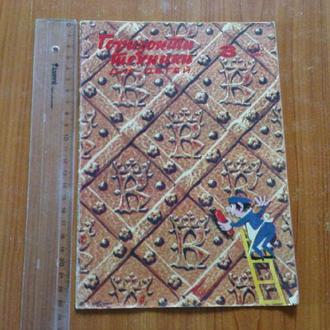Горизонты техники для детей.№3.1980