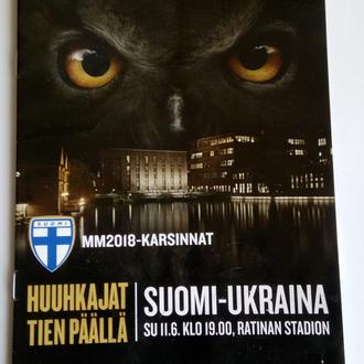 ФУТБОЛ - Официальная программа Финляндия — Украина 11.06.2017.