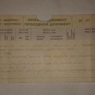 Билет железнодорожный Украина.