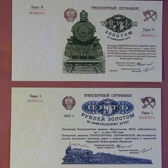 Качественная Бона КОПИЯ c В/З: 3 и 5 рублей 1923