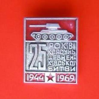 25 лет Корсунь Шевченковской битвы танк ВОВ значок