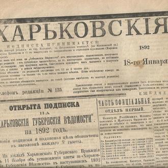 Газета Харьковские Ведомости 1892 Зарубежные, российские и харьковские новости, объявления, реклама