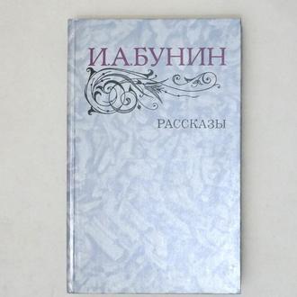 Книга Рассказы. И.А.Бунин 1983г.