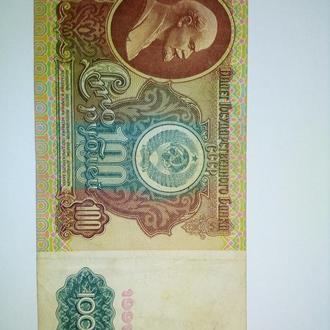 100 карбованців СРСР 1991 року