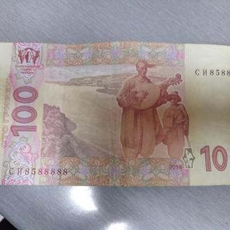 100 гривен 2014 года СИ 8588888