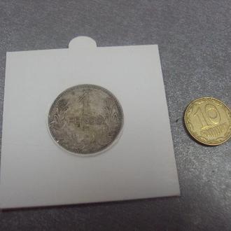 венгрия 1 пенго 1927 серебро №407