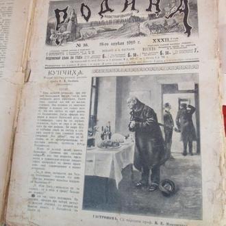 Журнал Родина 1910-1911